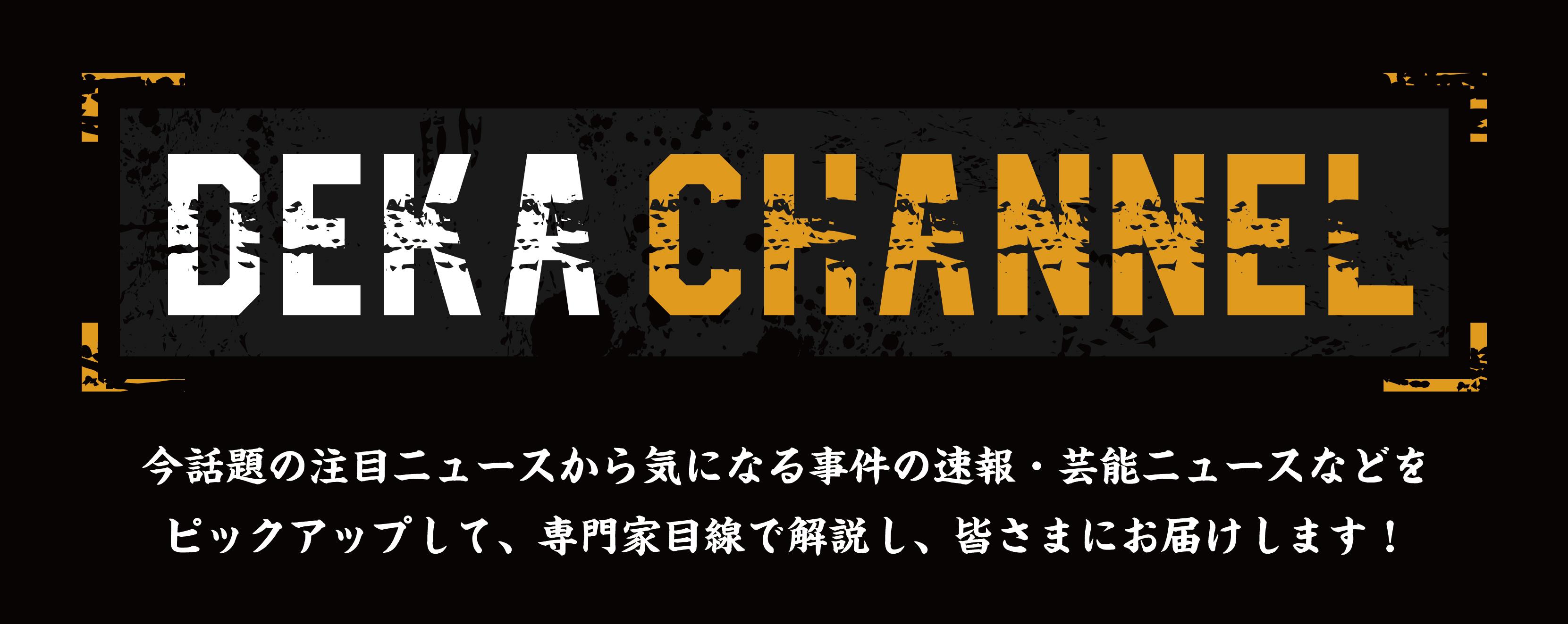 deka channel
