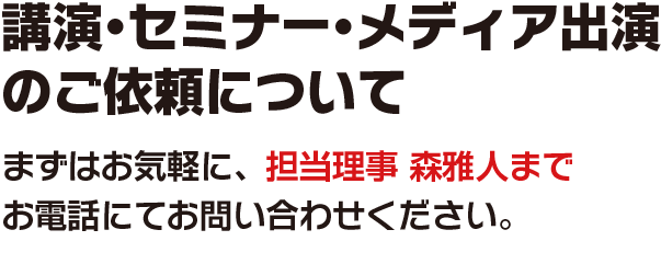 一般社団法人日本刑事技術協会