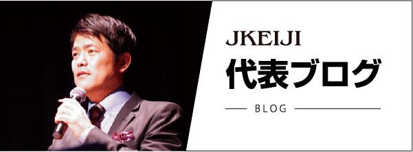 JKEIJI 代表ブログ