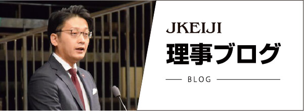JKEIJI 理事ブログ