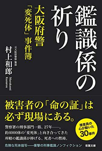鑑識係の祈り―― 大阪府警「変死体」事件簿